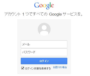google analytics(アナリティクス) ログイン手順2