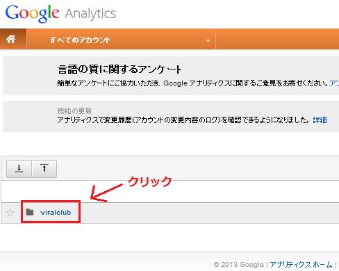 オーガニック検索(organic search) 確認手順3