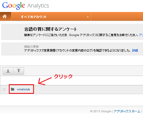 google analytics(アナリティクス) ログイン手順3