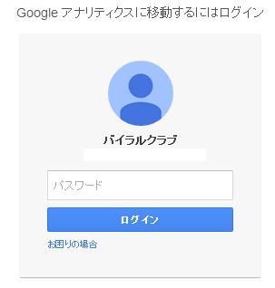 google analytics(アナリティクス) ログイン