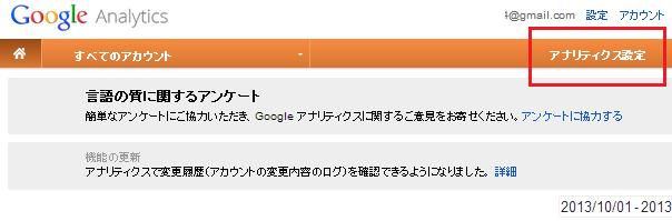googleアナリティクス トラッキングコード設定手順3