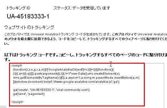 googleアナリティクス トラッキングコード設定手順6