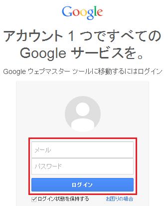 Google ウェブマスターツール(WebMasterTool) 設定手順1
