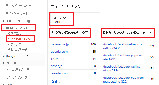 Google ウェブマスターツール(WebMasterTool) 設定手順16