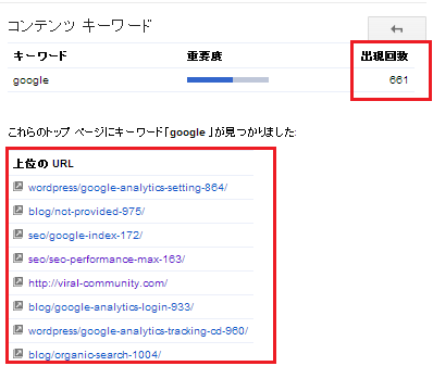 Google ウェブマスターツール(WebMasterTool) 設定手順18
