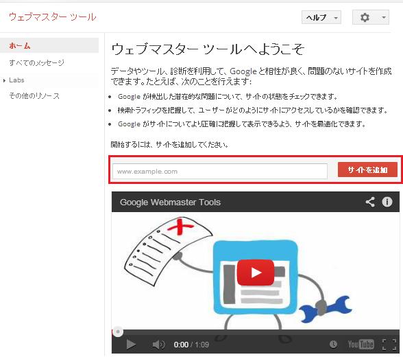 Google ウェブマスターツール(WebMasterTool) 設定手順2