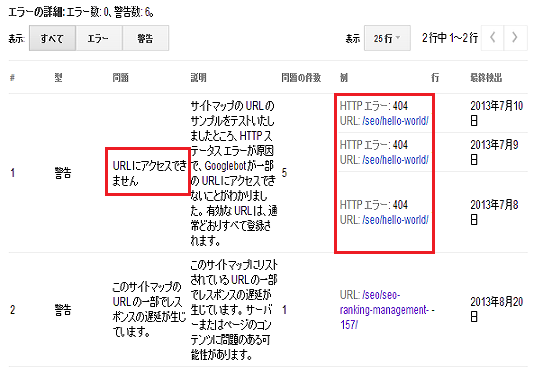 Google ウェブマスターツール(WebMasterTool) 設定手順27