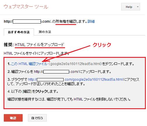 Google ウェブマスターツール(WebMasterTool) 設定手順3