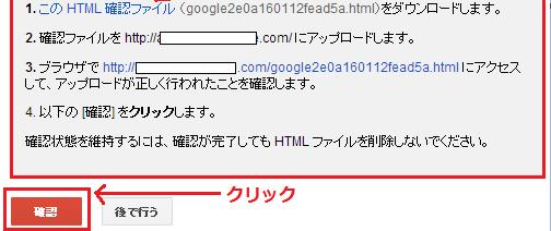 Google ウェブマスターツール(WebMasterTool) 設定手順6