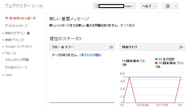 Google ウェブマスターツール(WebMasterTool) 設定手順8
