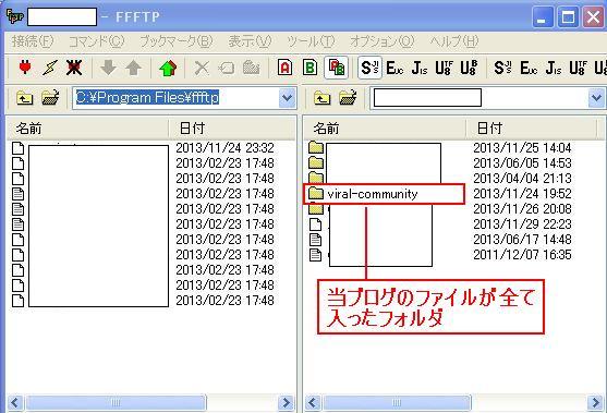 ハッキング対策 ファイル・フォルダ バックアップ手順1