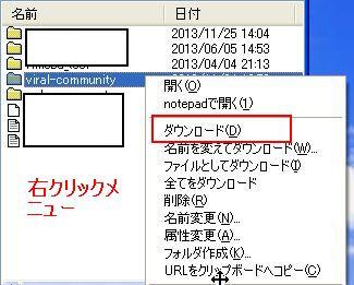 ハッキング対策 ファイル・フォルダ バックアップ手順2