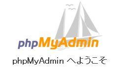 Wordpressのデータベース(mysql) バックアップ方法-1