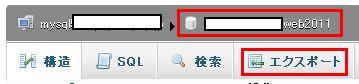 Wordpressのデータベース(mysql) バックアップ方法-2