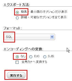 ハッキング対策 データベース バックアップ手順3