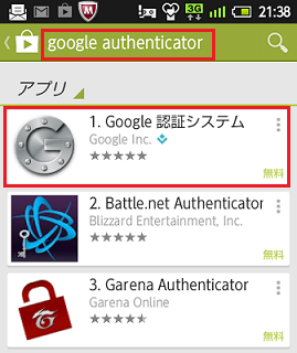 アンドロイド「Google Authenticator」 設定1