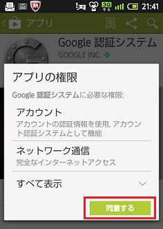 アンドロイド「Google Authenticator」 設定3