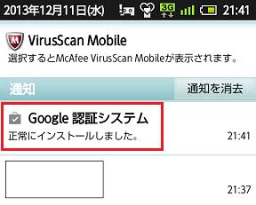 アンドロイド「Google Authenticator」 設定4