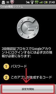 アンドロイド「Google Authenticator」 設定6