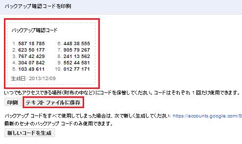 二段階認証 確認コードのバックアップ