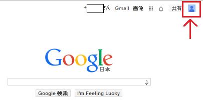 google 2段階認証 設定手順1