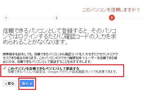 google 2段階認証 設定手順10