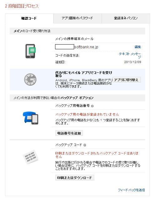 google 2段階認証 設定手順13