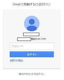 google 2段階認証 設定手順14