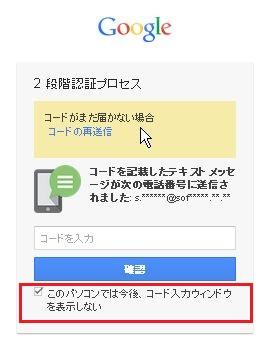 google 2段階認証 設定手順15