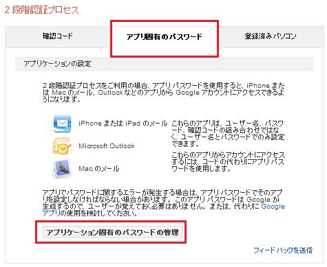 google 2段階認証 設定手順17