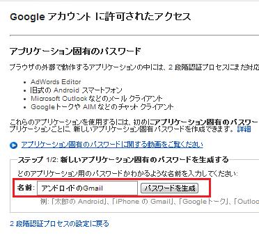 google 2段階認証 設定手順19