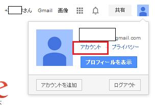 google 2段階認証 設定手順2