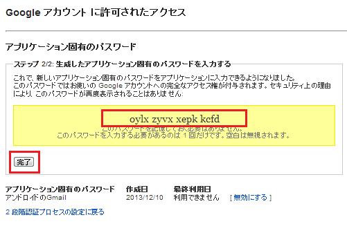 google 2段階認証 設定手順20