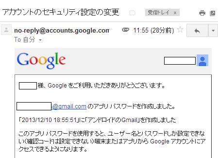 google 2段階認証 設定手順23
