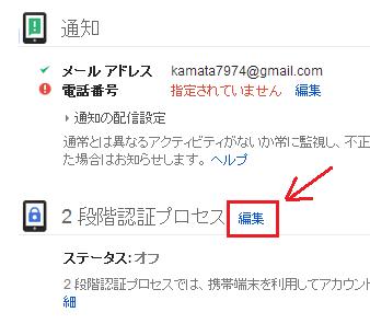 google 2段階認証 設定手順4