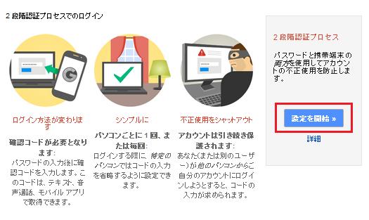 google 2段階認証 設定手順5