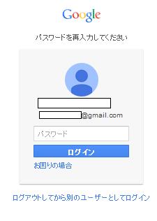 google 2段階認証 設定手順6