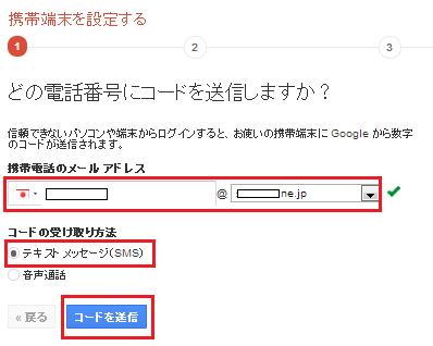 google 2段階認証 設定手順7