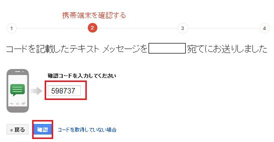 google 2段階認証 設定手順9