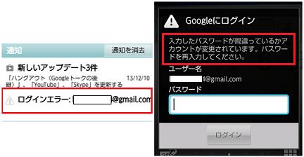 外部のGmailアプリ エラー内容