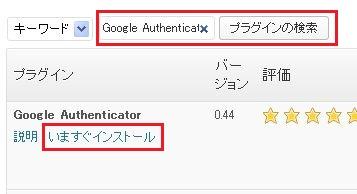 wordpressプラグイン「Google Authenticator」 設定2