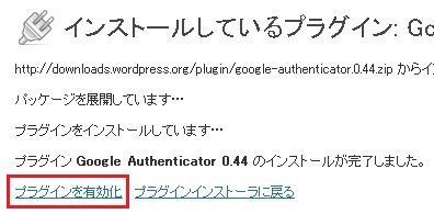wordpressプラグイン「Google Authenticator」 設定3