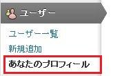 wordpressプラグイン「Google Authenticator」 設定4