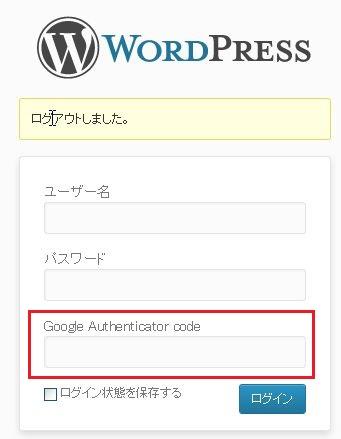 wordpressプラグイン「Google Authenticator」 設6