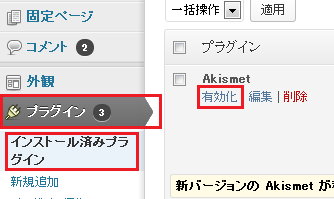Wordpress Akismet 設定手順