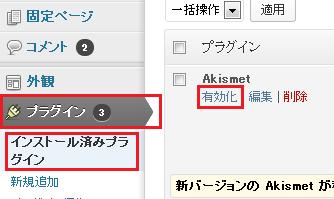 Wordpress Akismet 設定手順