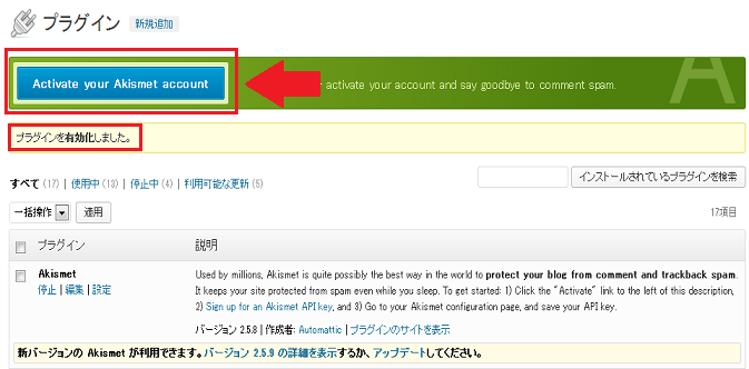 Wordpress Akismet 設定手順1