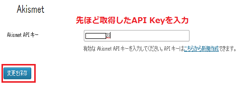 Wordpress Akismet 設定手順11