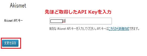 Wordpress Akismet 設定手順11