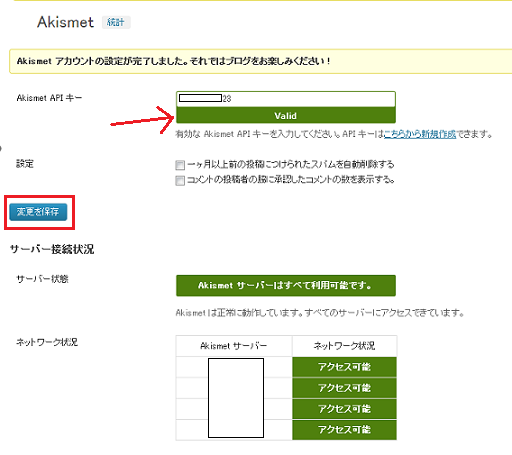 Wordpress Akismet 設定手順12